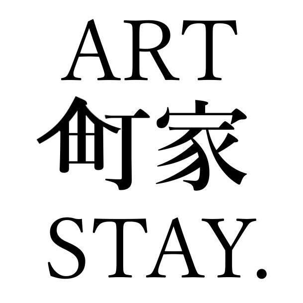 アート町家ステイ2017